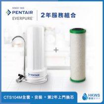 Pentair CTS-104M 直飲濾水設備月費計劃按金
