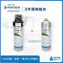 Everpure H-54 直飲濾水設備月費計劃按金
