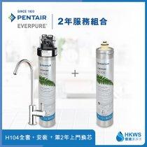 Everpure H-104 直飲濾水設備月費計劃按金