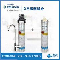 Everpure PBS400 直飲濾水設備月費計劃按金