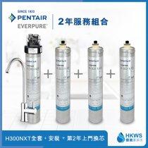 Everpure H300NXT 直飲濾水設備月費計劃按金