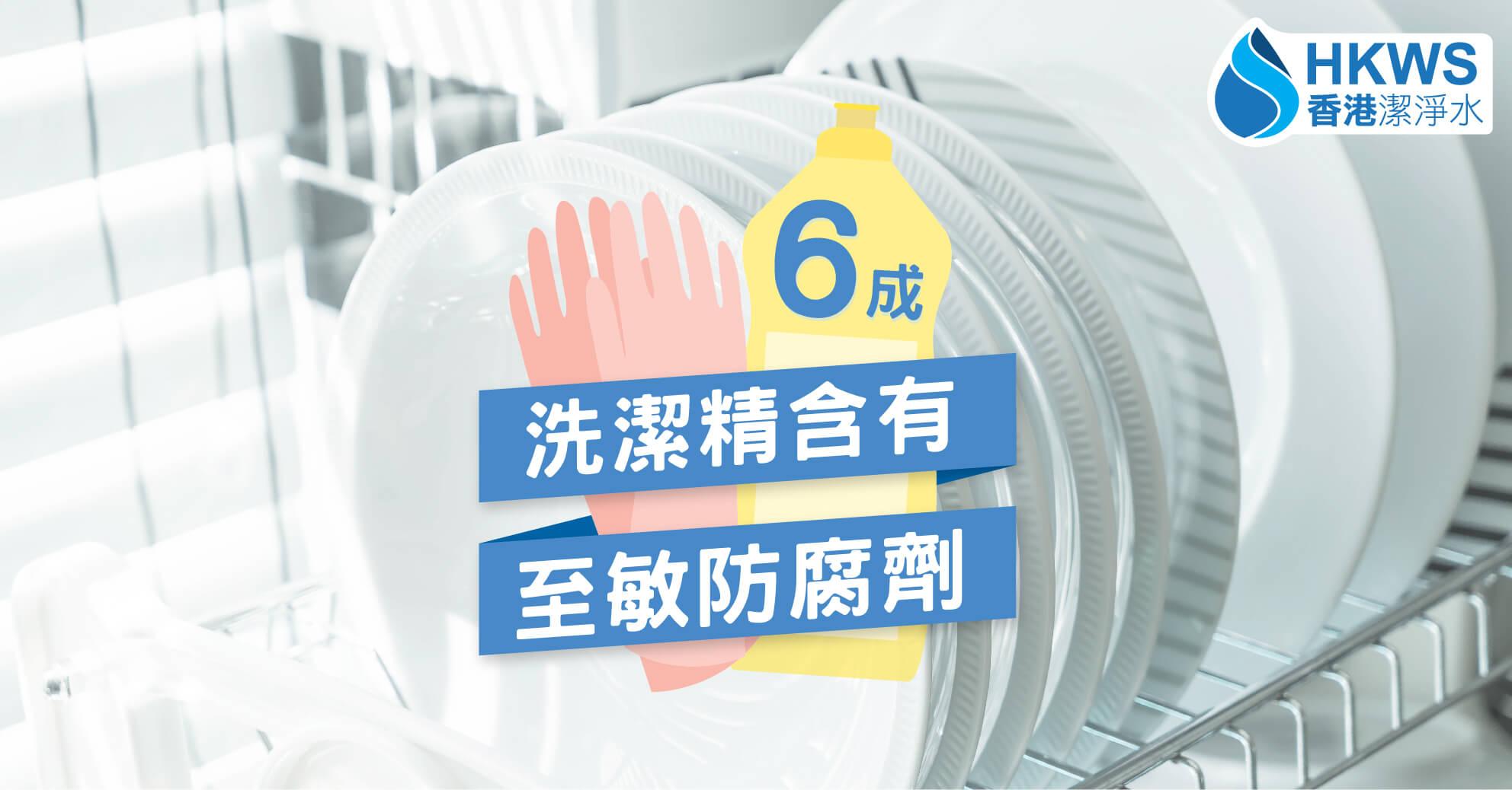 21款洗潔精含致敏防腐劑名單