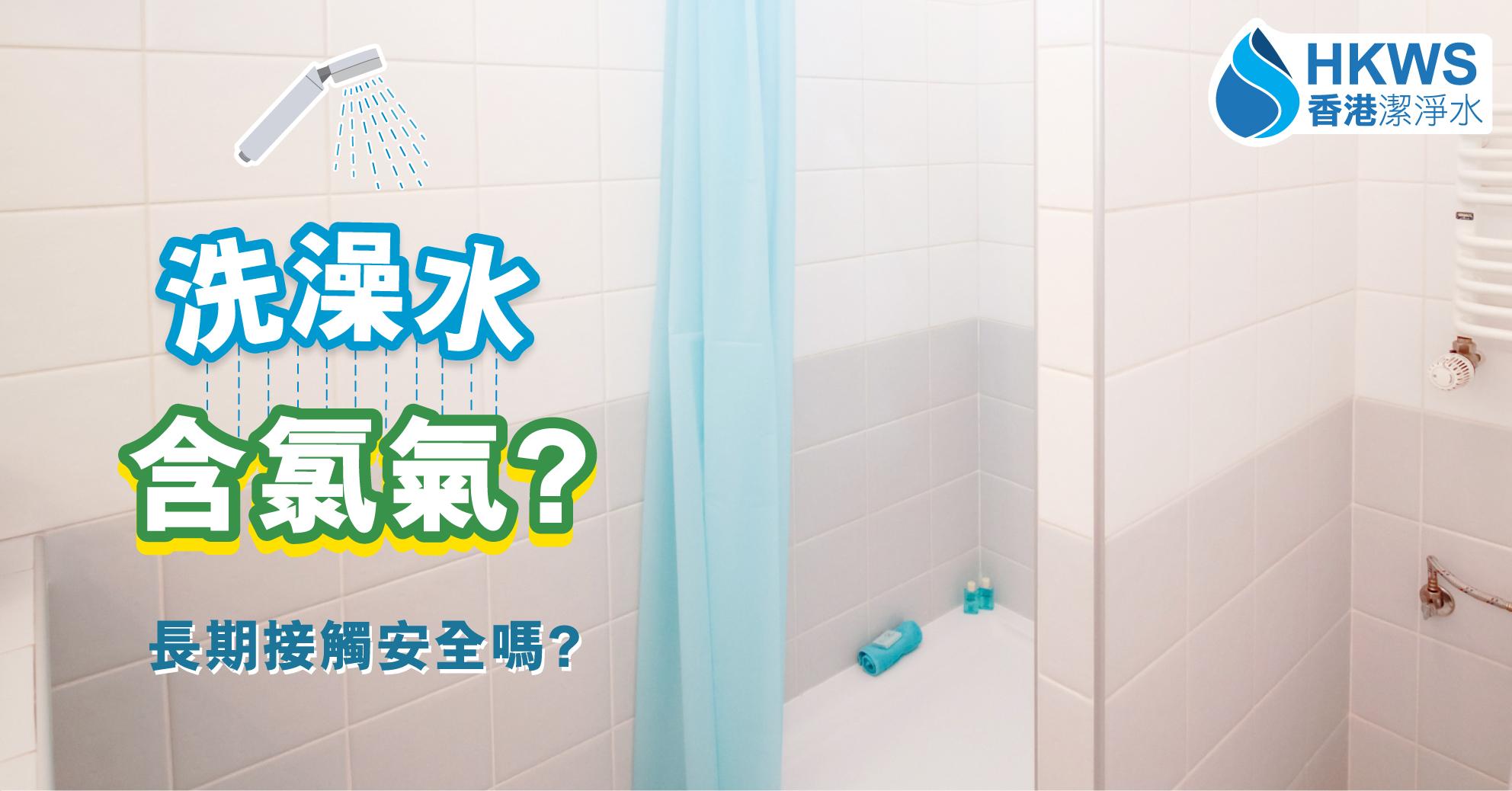 知道你的洗澡水含有氯、氯胺和重金屬嗎?