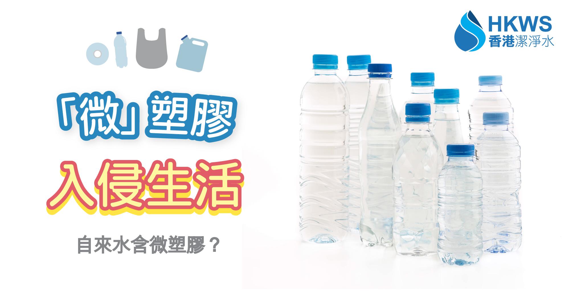 膠全部都係膠! 避無可避?微塑膠入侵自來水!