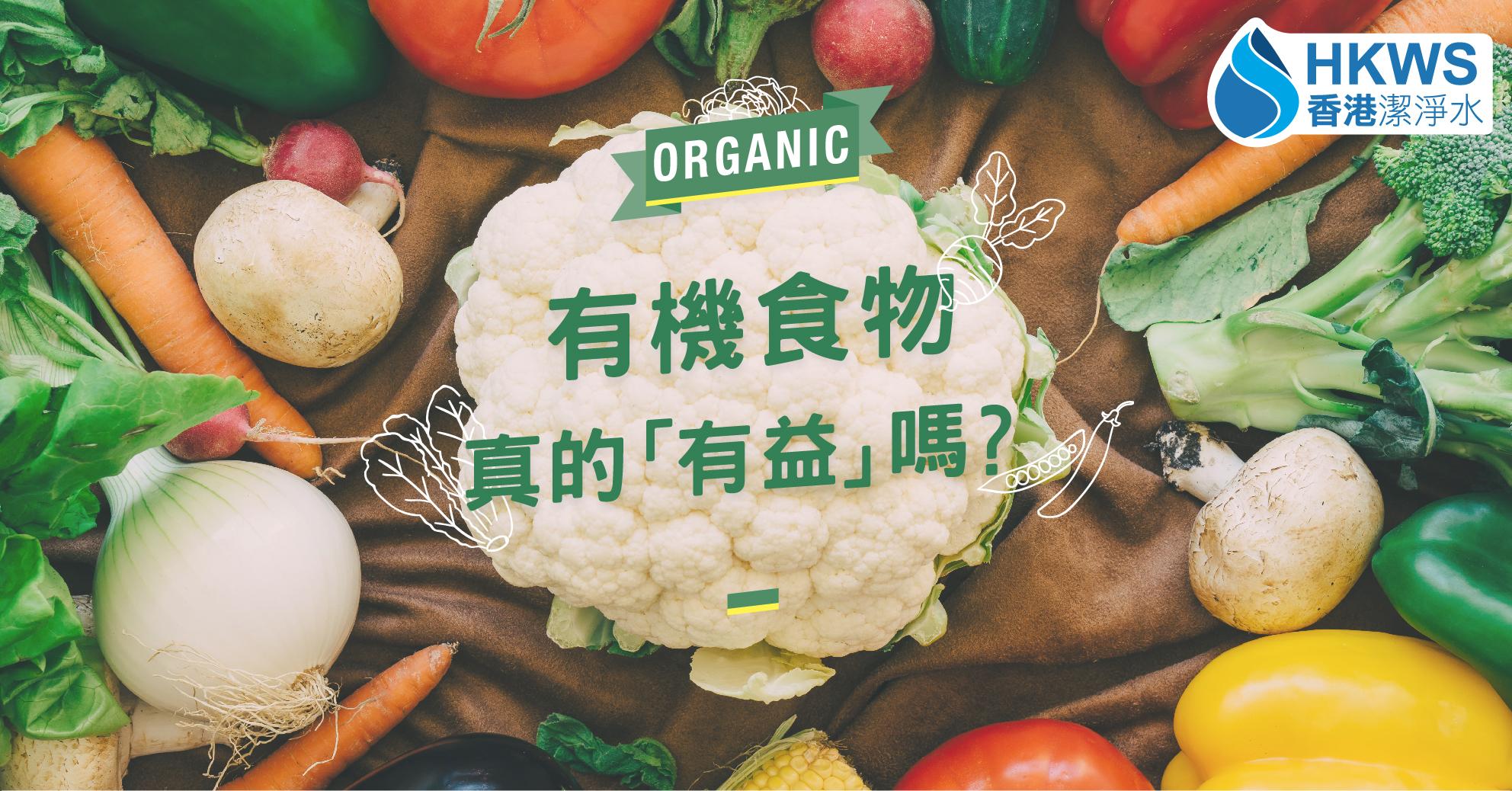 """""""有機""""究竟是什麼意思?有機食物原來不是特別有益?"""