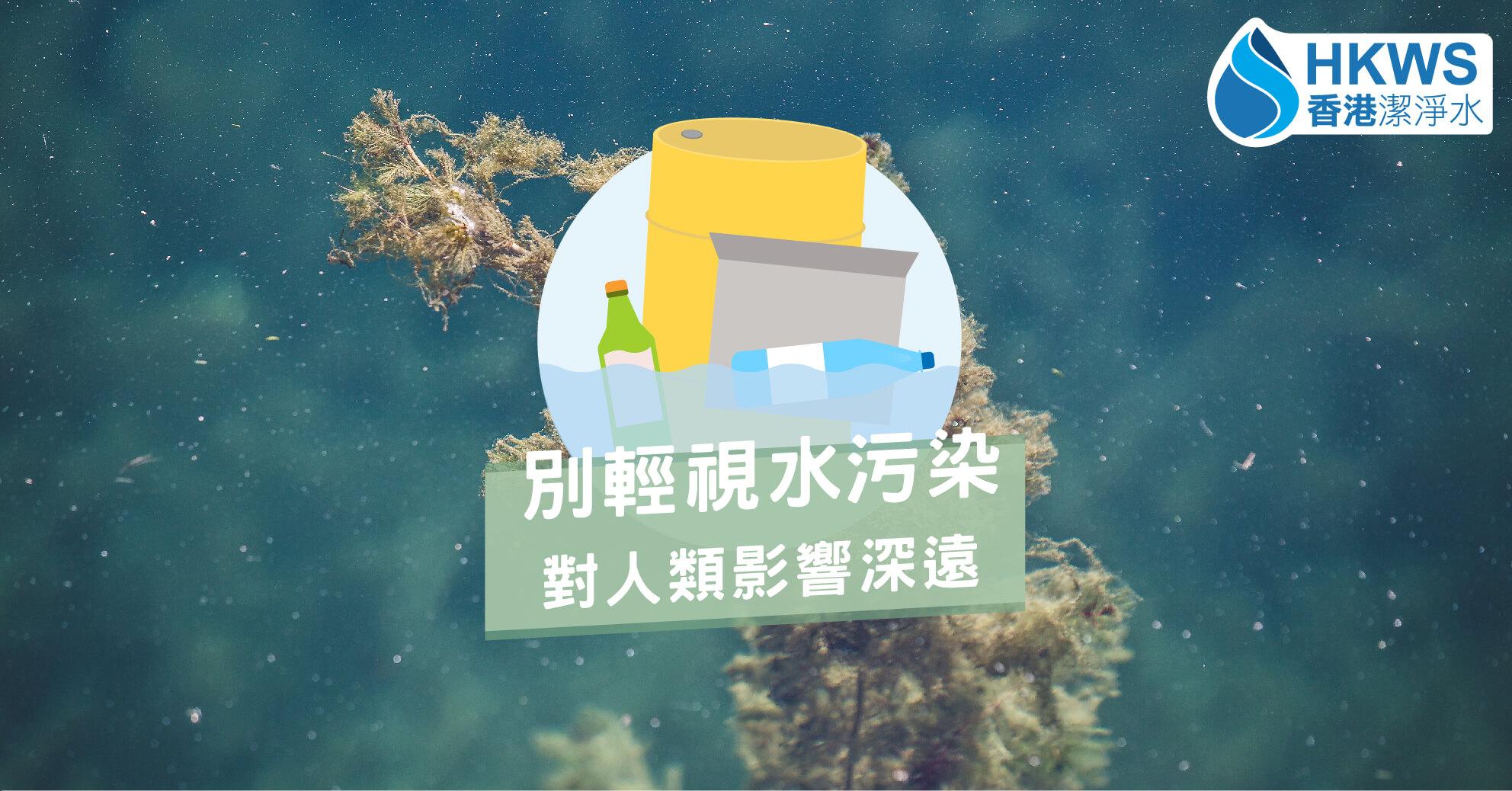 原來水污染對我們影響這麼大?食魚有機會中毒?