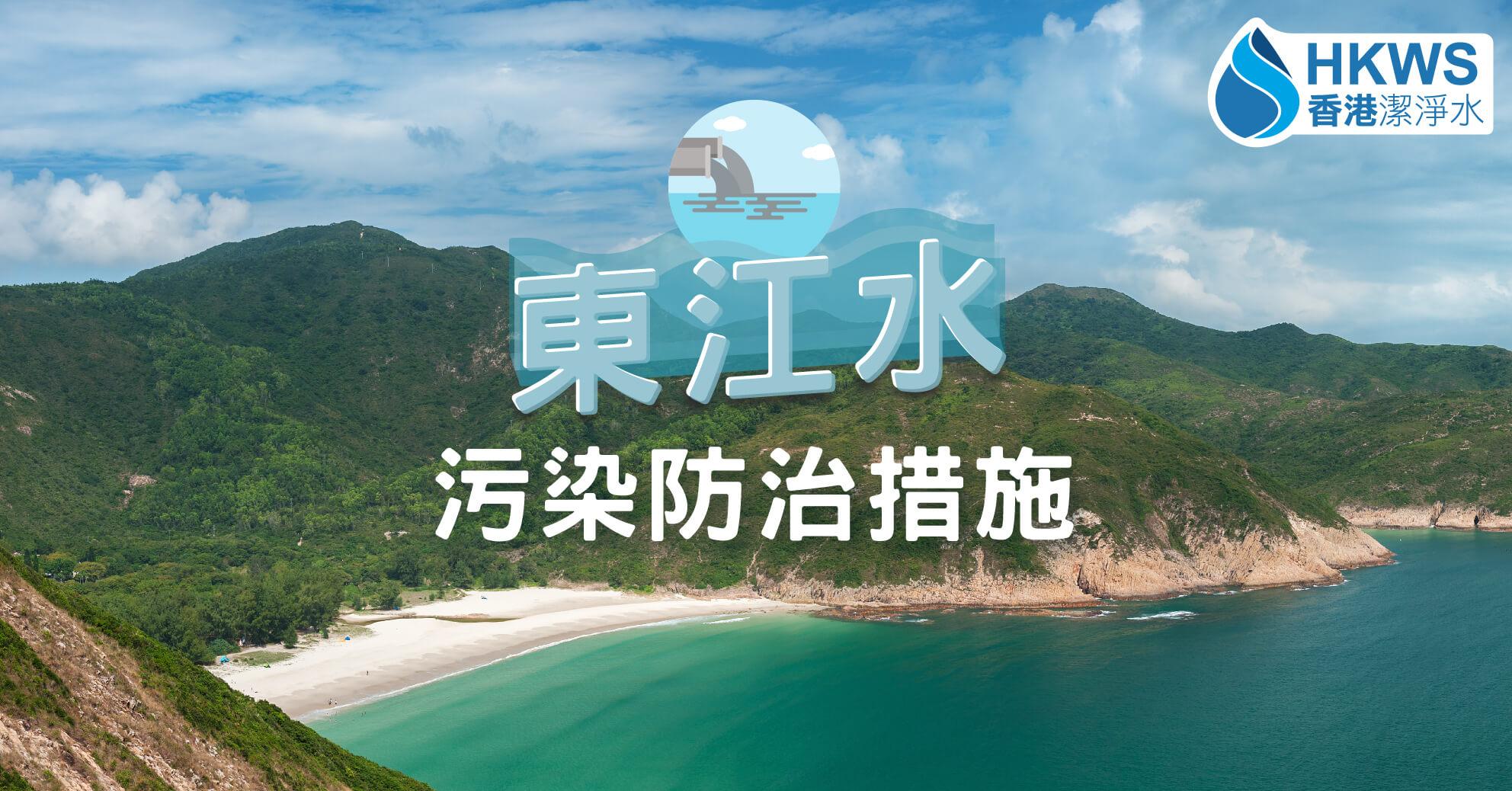 保護東江水措施知多點!