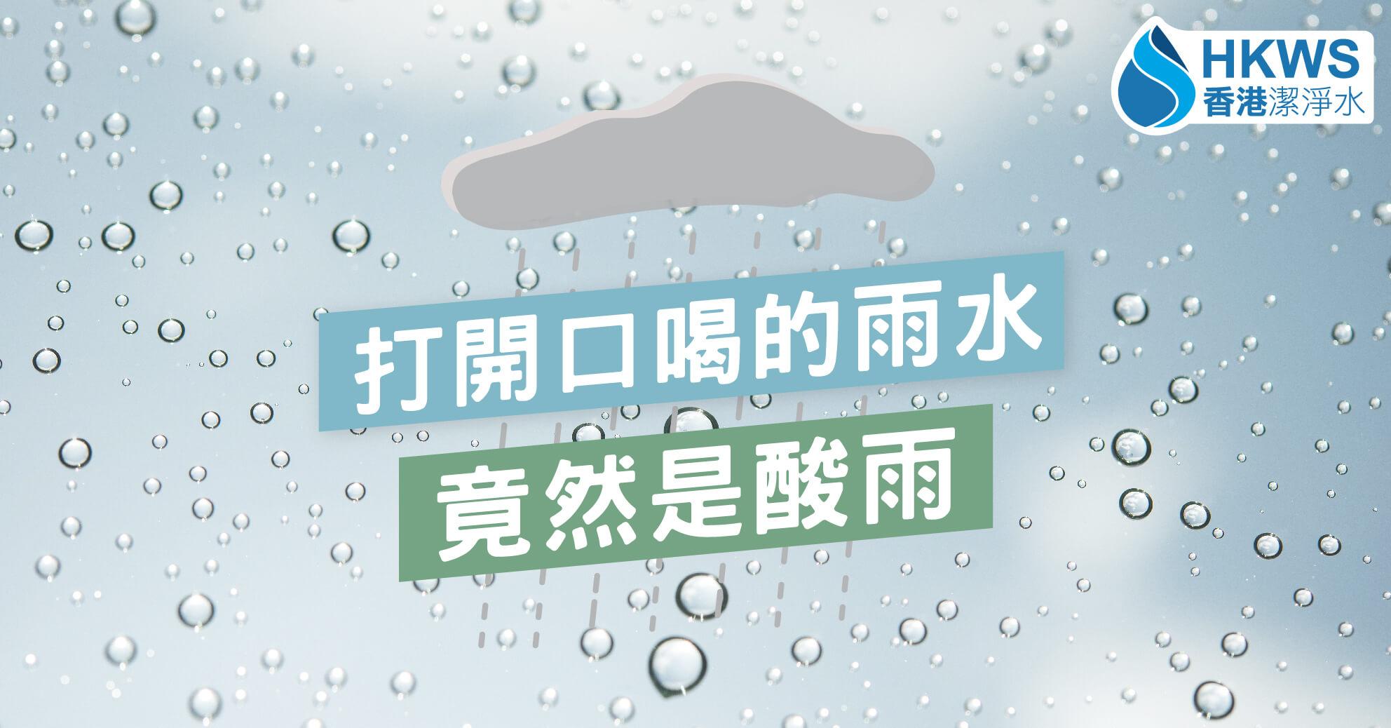 不能張口喝雨水?為什麼雨是天然酸性?