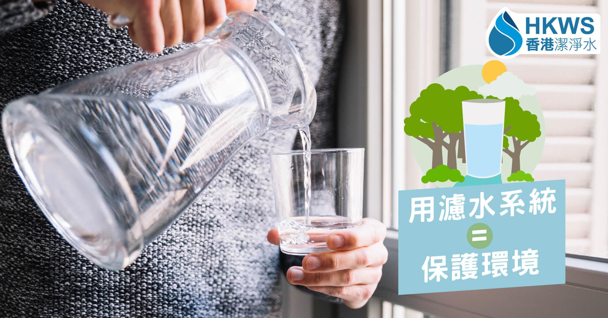 用濾水系統竟然可以保護環境?