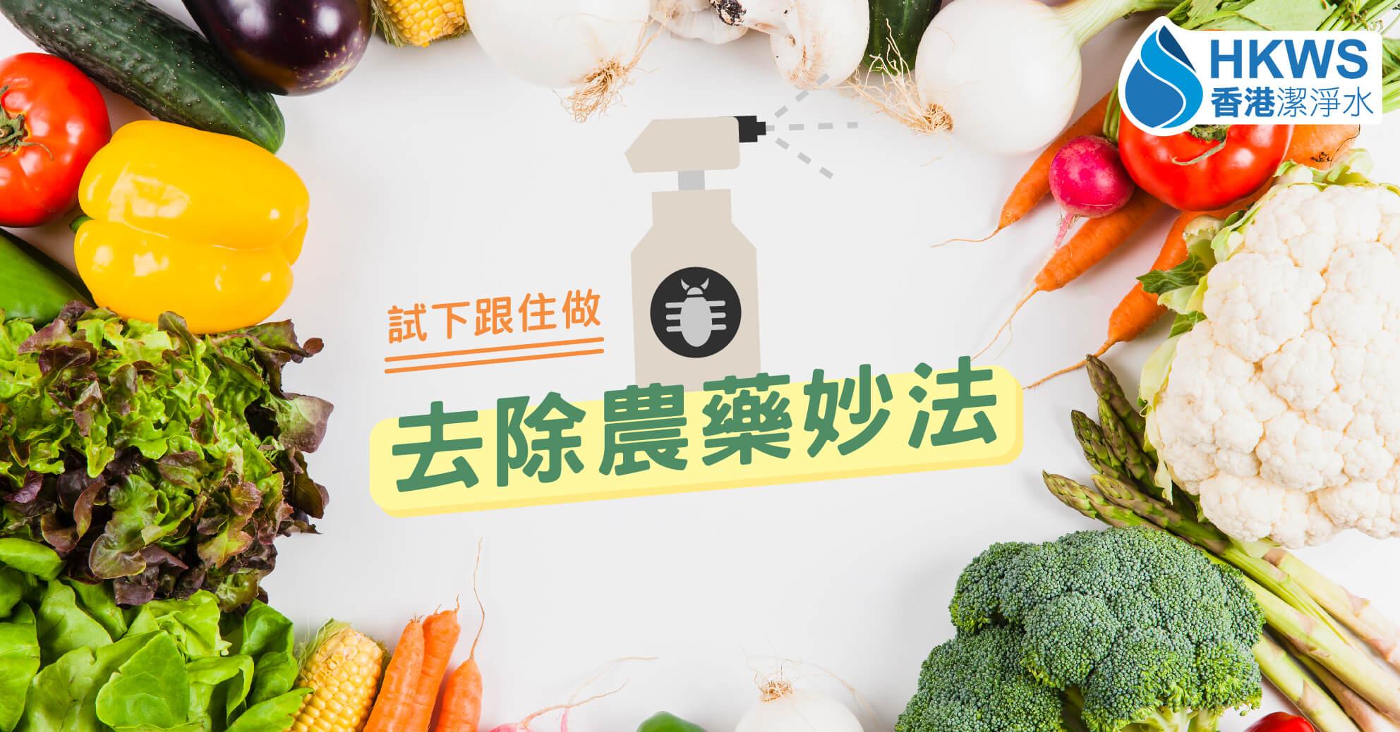 簡單去除農藥的措施