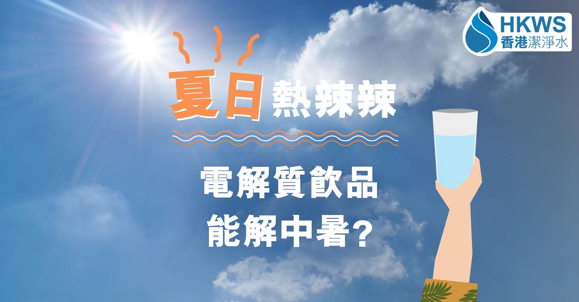 中暑說來便來~不要輕視徵狀,電解質飲品可有效補水!