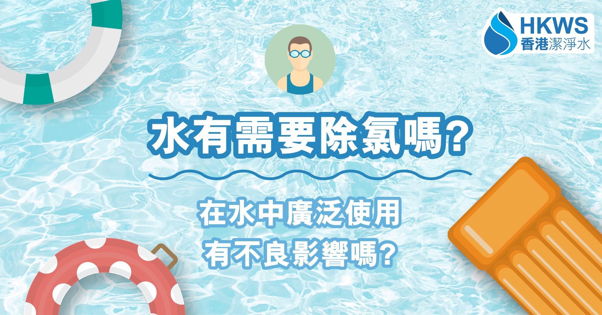 氯會致癌?還應該游泳嗎?