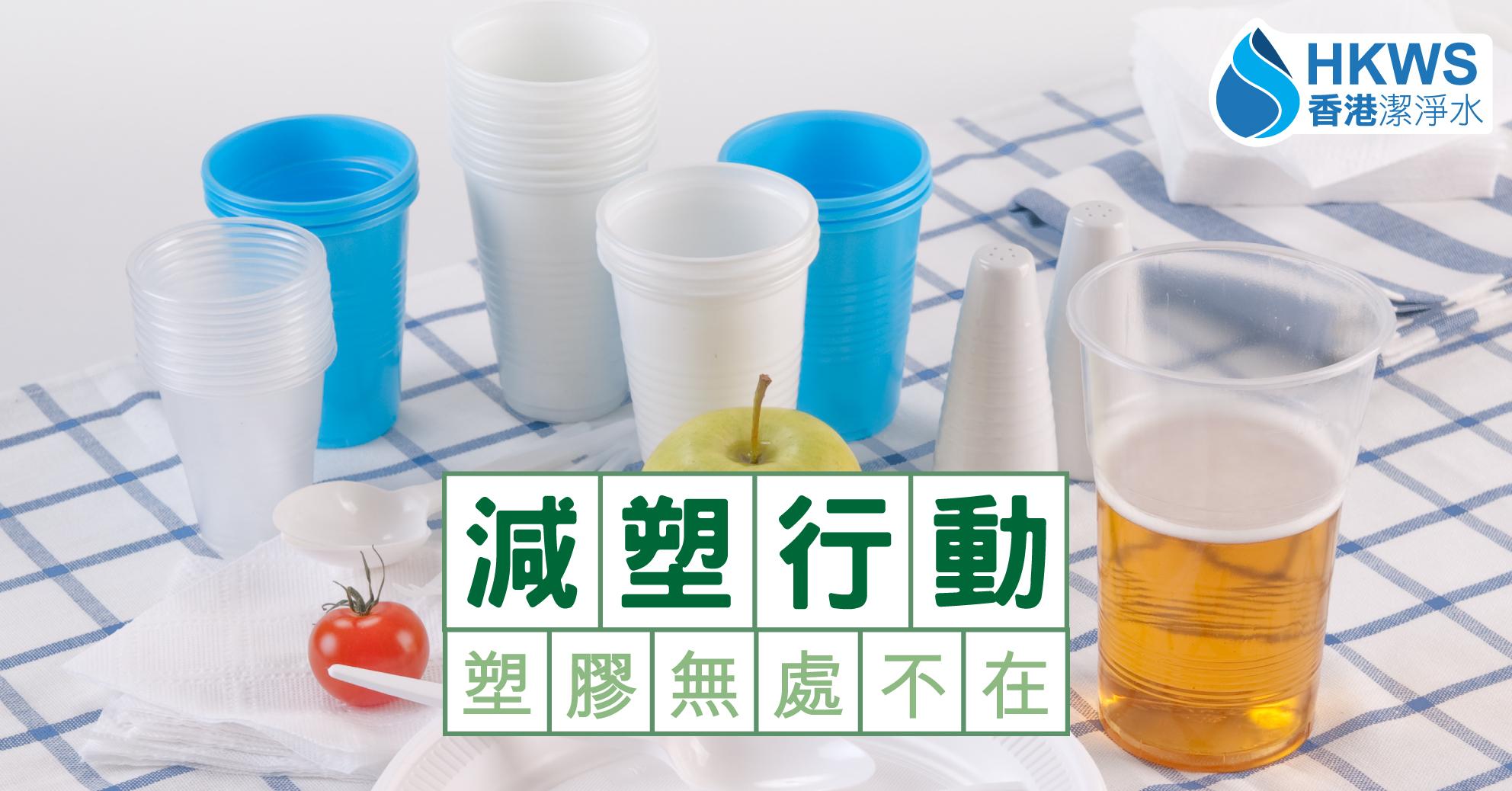 用塑膠成癮的我們,如何改善習慣?