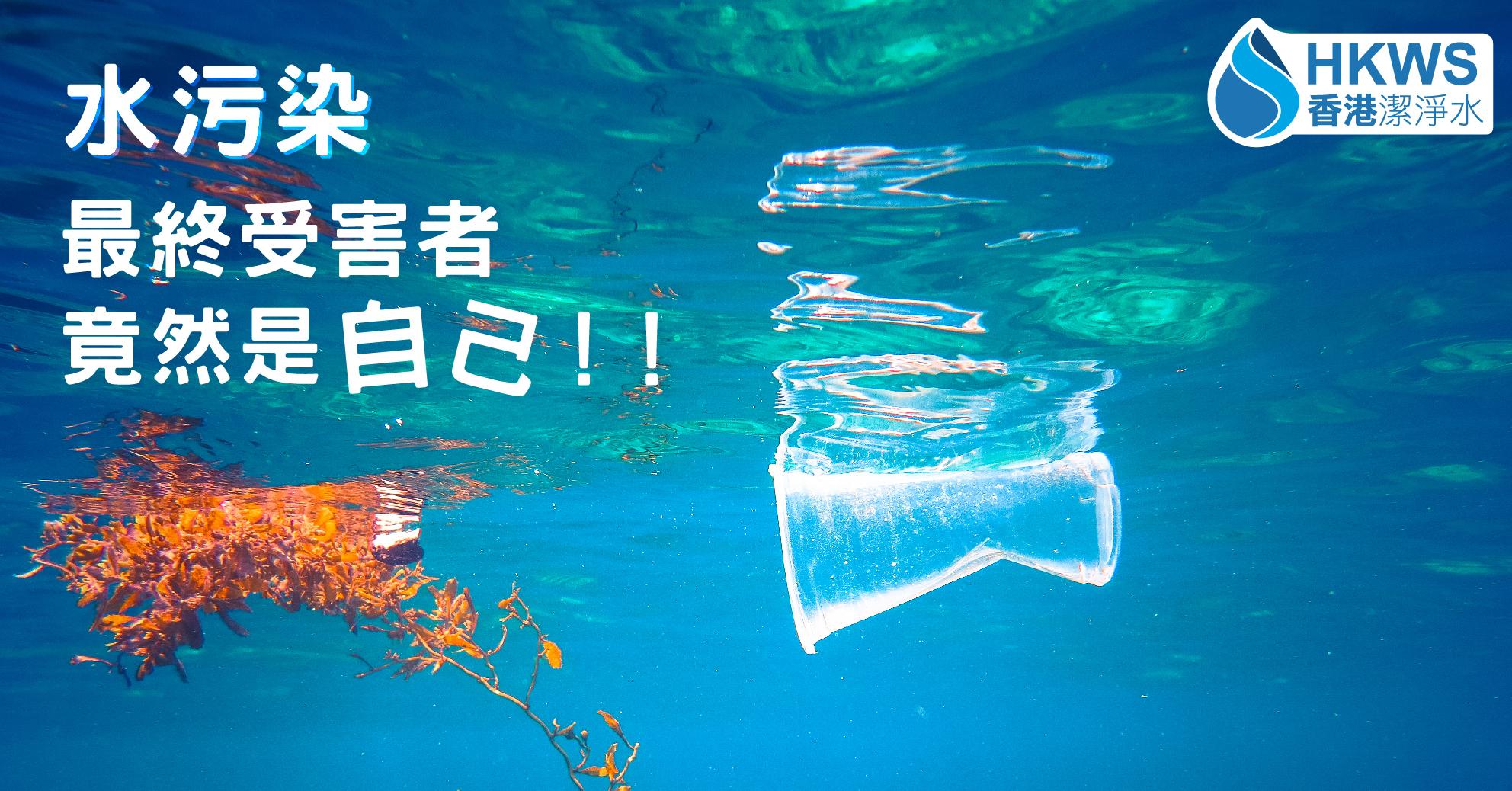 水污染影響大,一起保護水源!