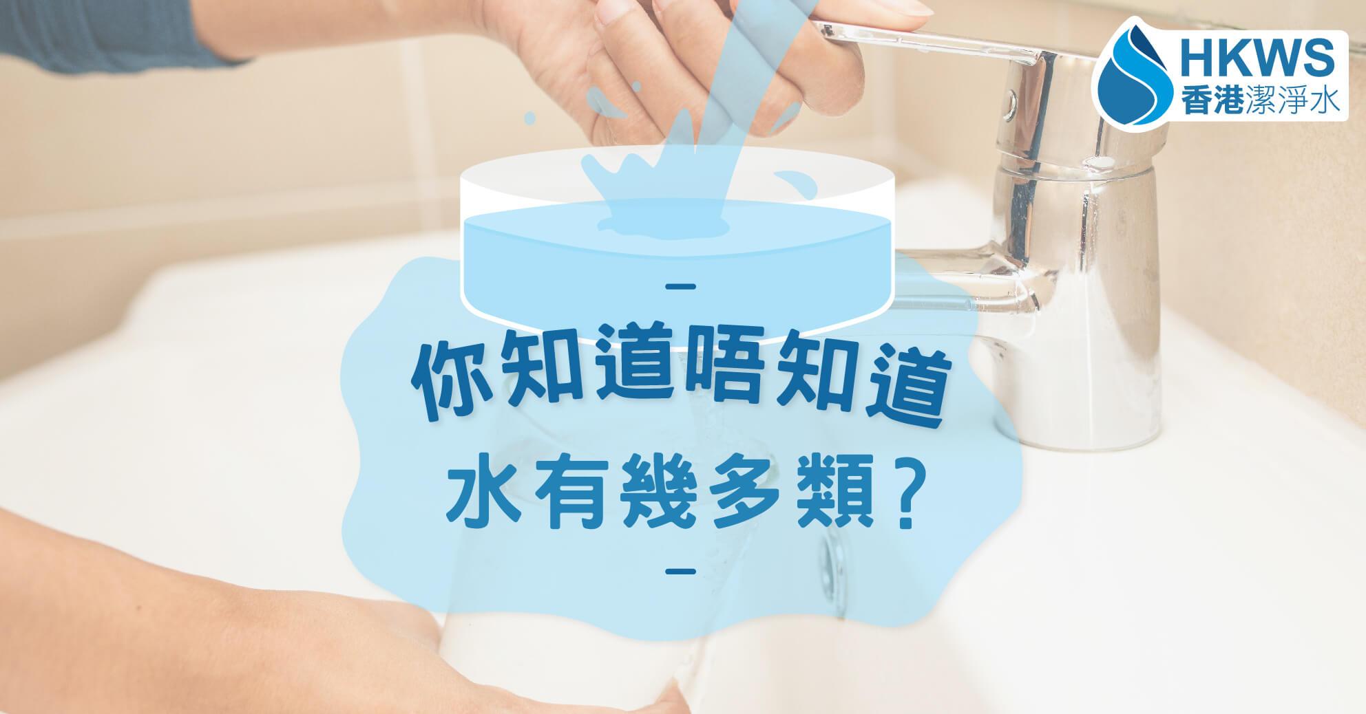 水的類型:不同類型的水及其用途
