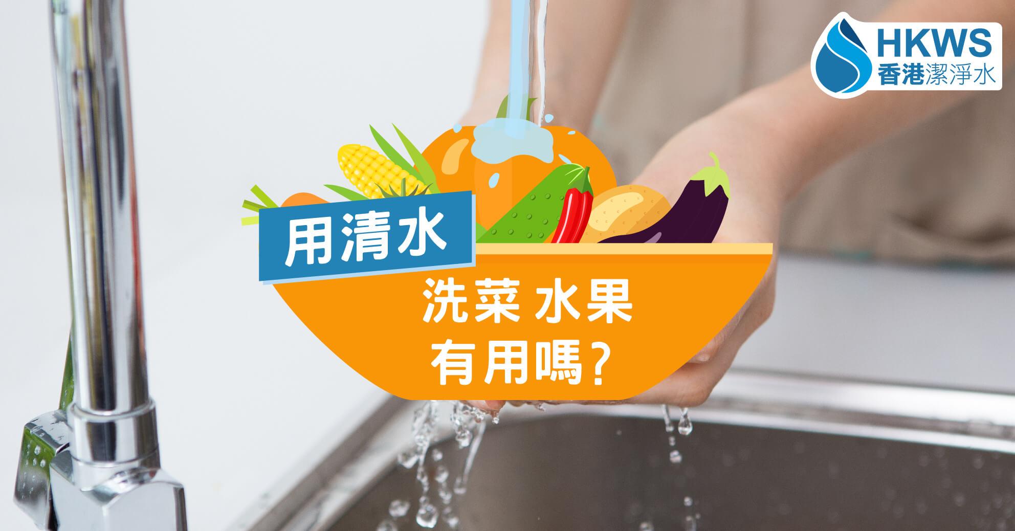 農藥肆虐,清洗水果蔬菜不能只靠清水?