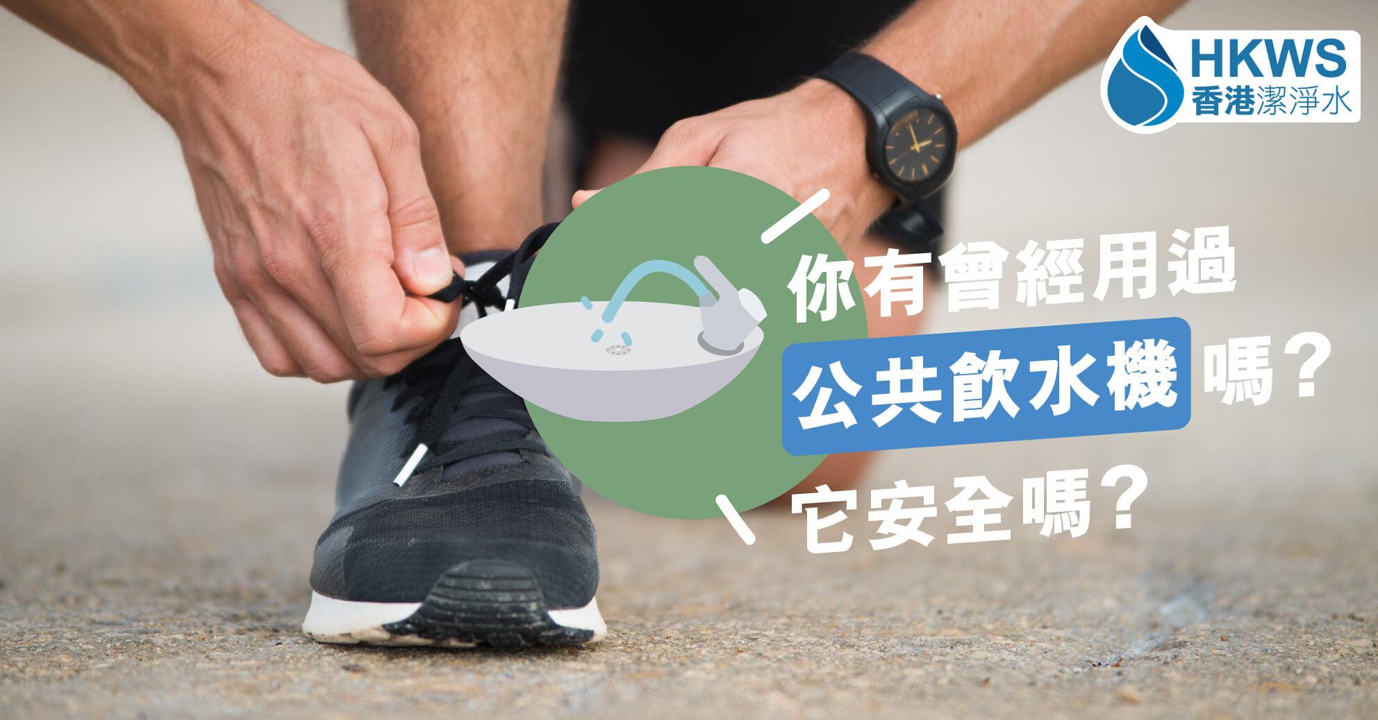 跑完步好口渴?公共(噴泉式)飲水機安全嗎?