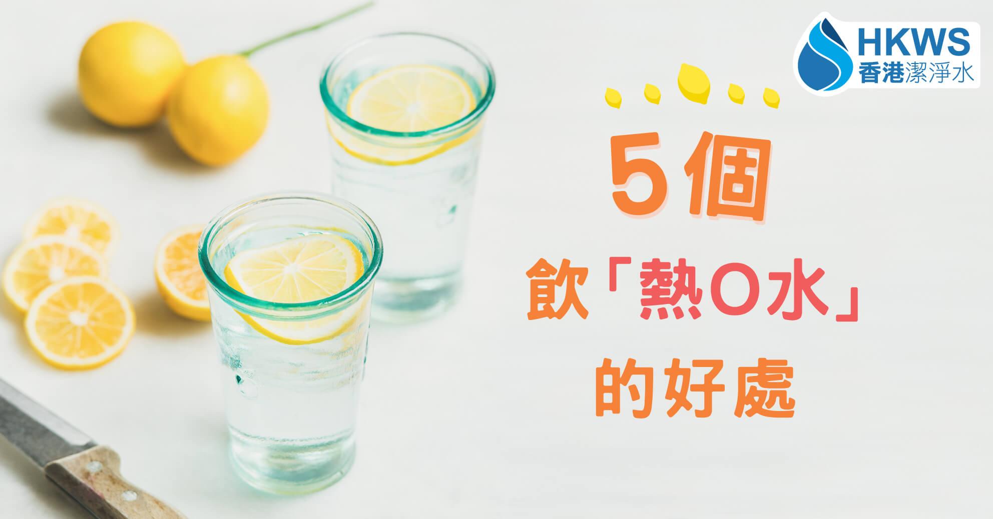 是鹼性的~檸檬水益處多!