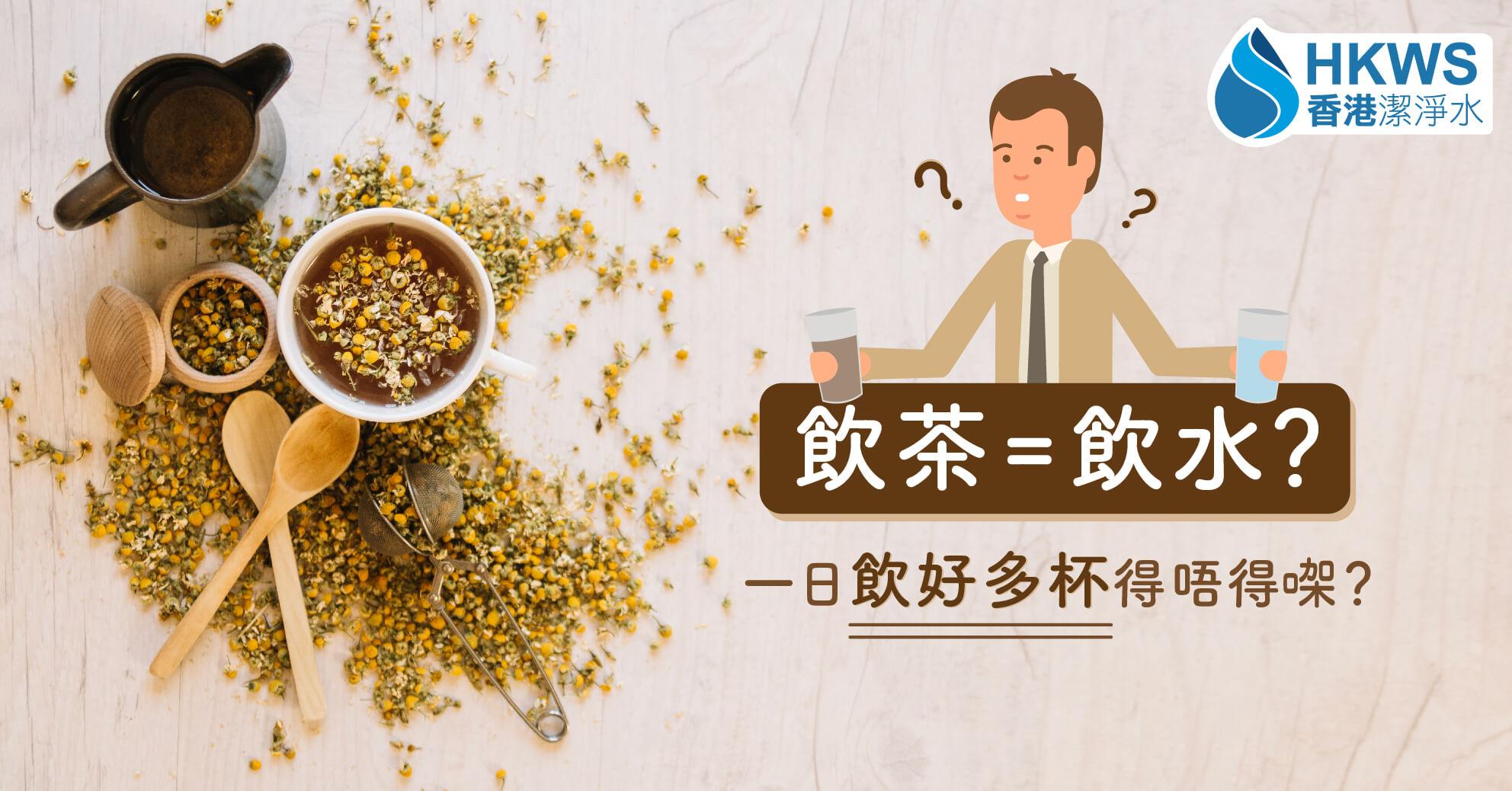 喝茶是否等同於喝水?沒咖啡因的都ok!