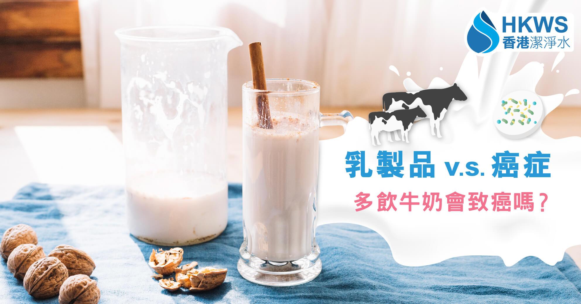 牛奶中的激素,會致癌嗎?