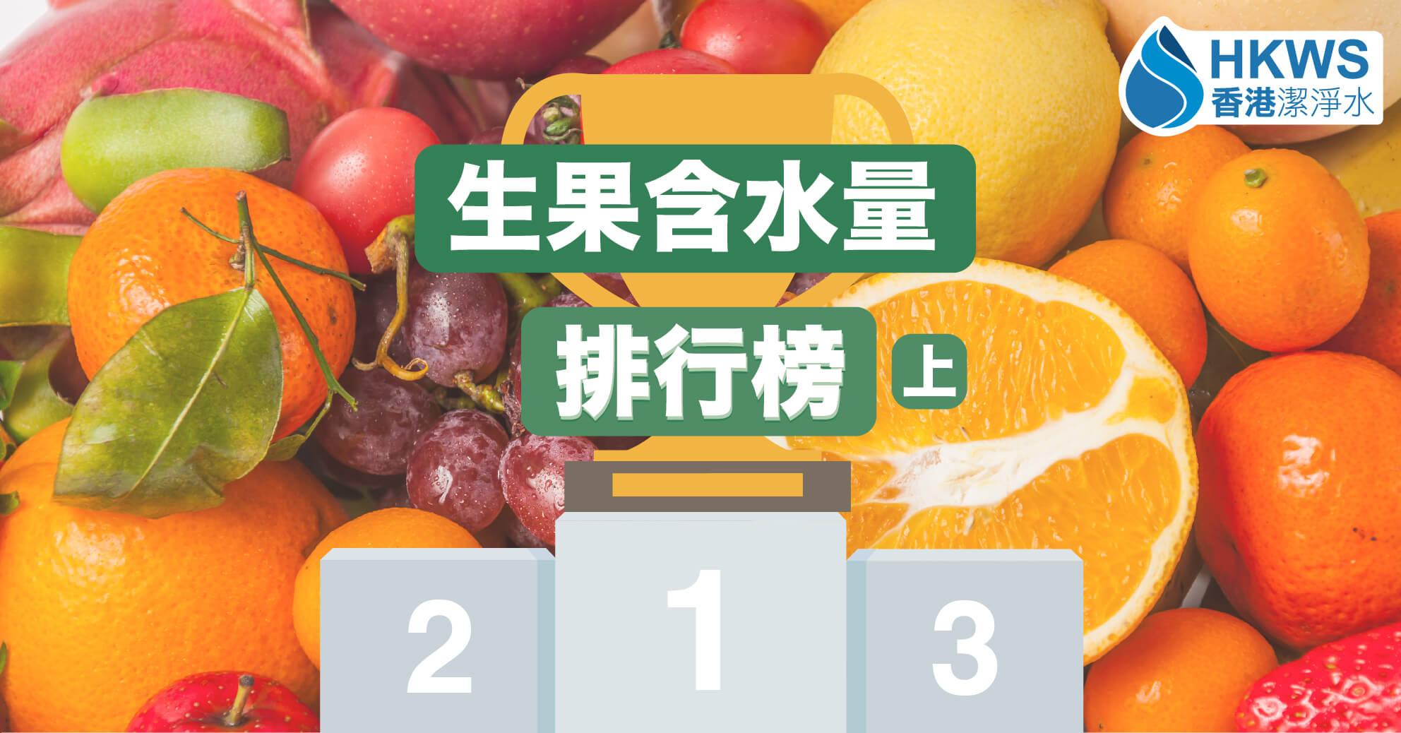 含水量最高的10大水果名單(上)