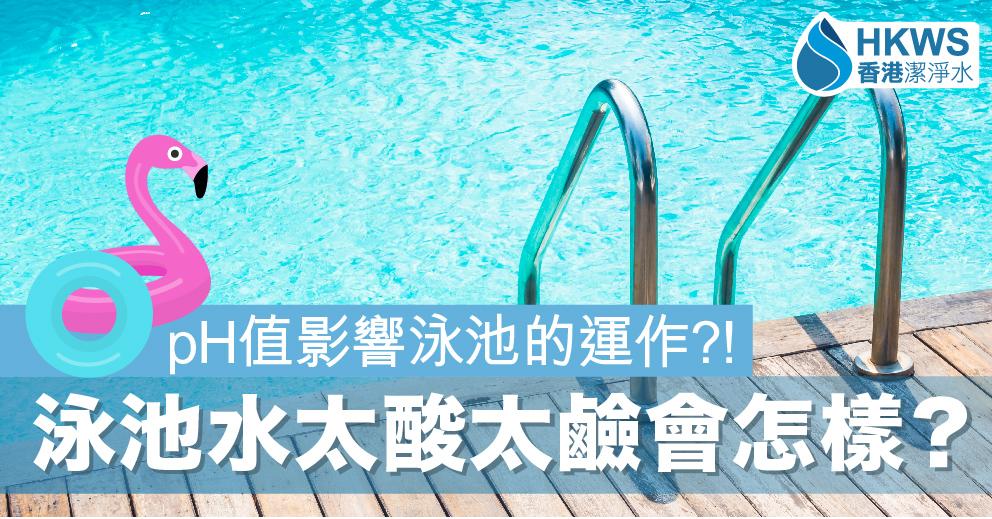 泳池水pH值的迷思