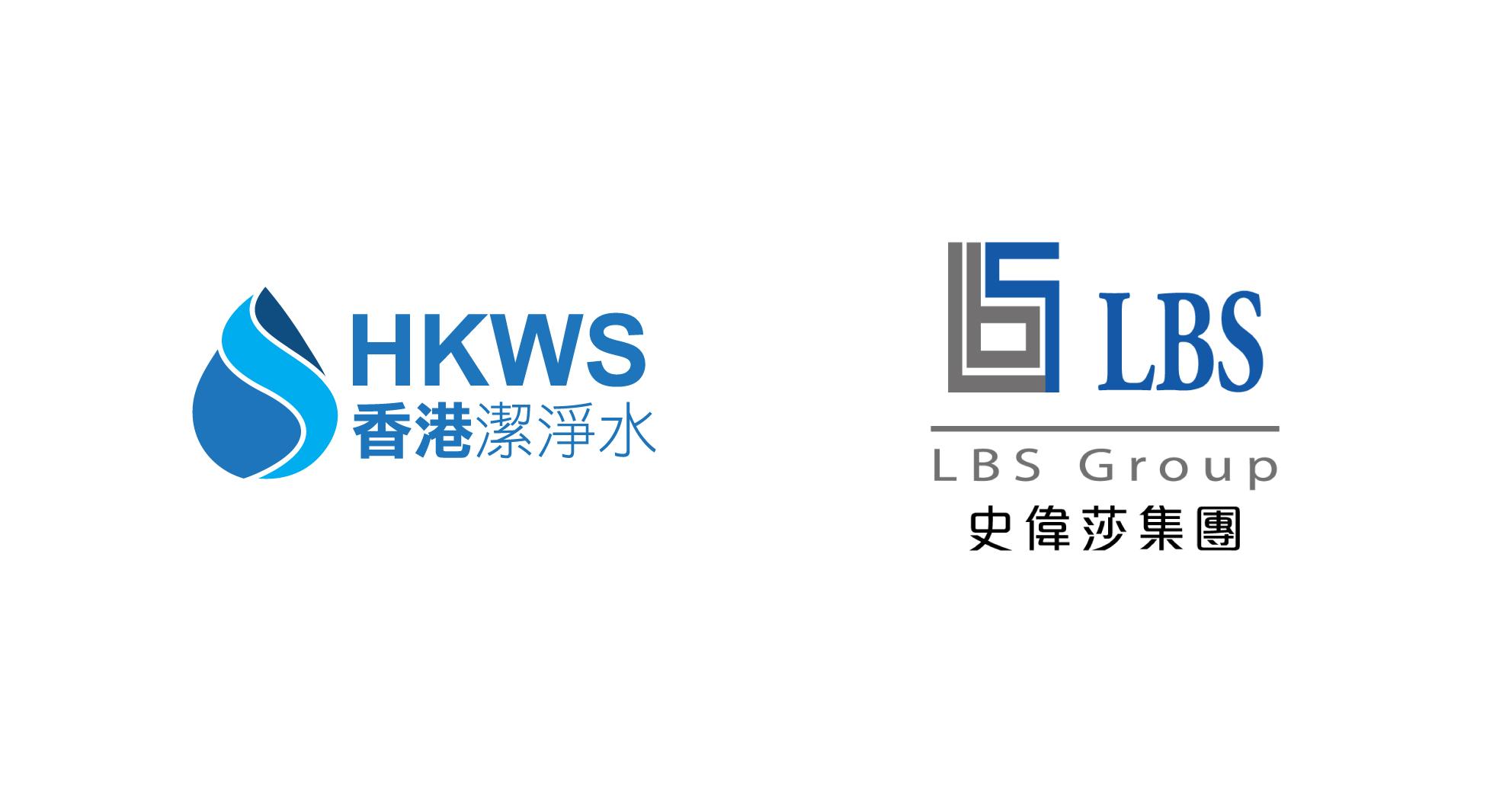香港潔淨水有限公司正式成為香港史偉莎集團(LBS Group)旗下成員