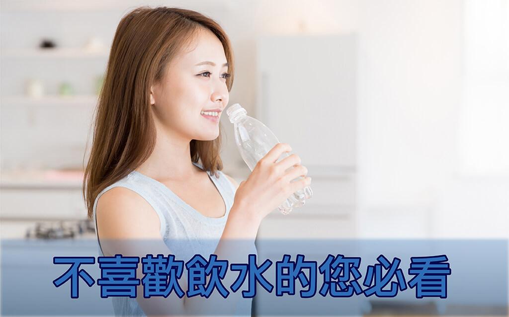 不喜歡或常忘記喝水的你必看!