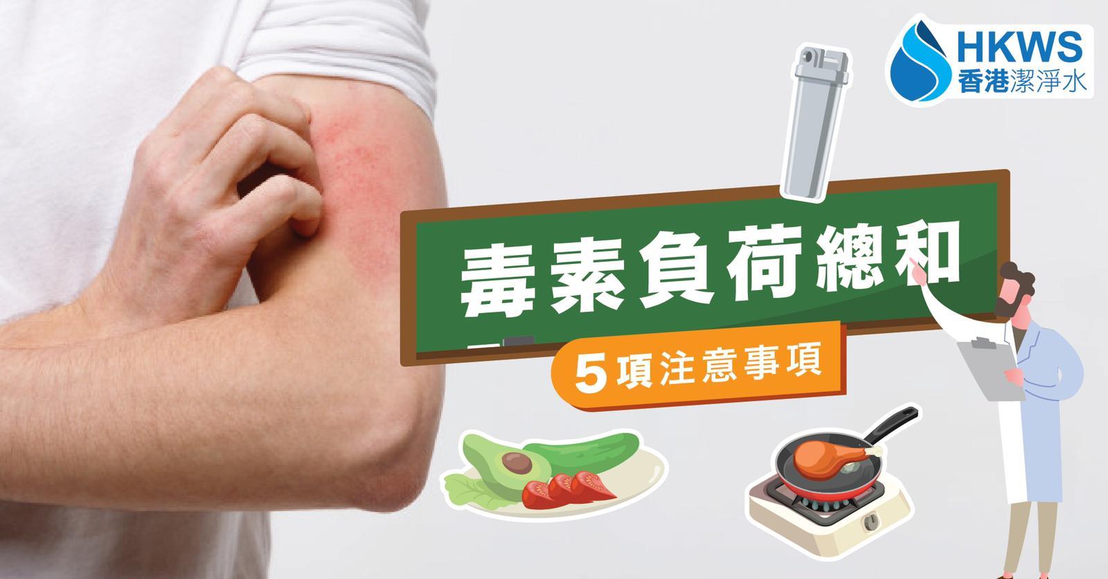 《要紓緩濕疹,必先清除毒素源頭+增強排毒能力》—食物篇
