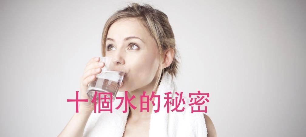 [齊來增廣見聞]10個關於水的冷知識